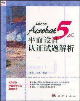 AdobeAcrobat5.0C平面设计认证试题解析景观设计cad如何画地被图片