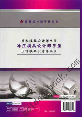 冲压模具设计师封面手册灰色设计素材图片