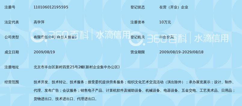 北京瑞宸嘉业科技网络冬钓馆v科技图片