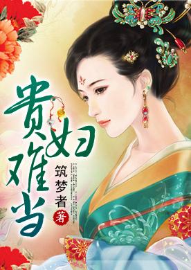 皇家儿媳,东宫太子迫她再嫁:贵妇难当