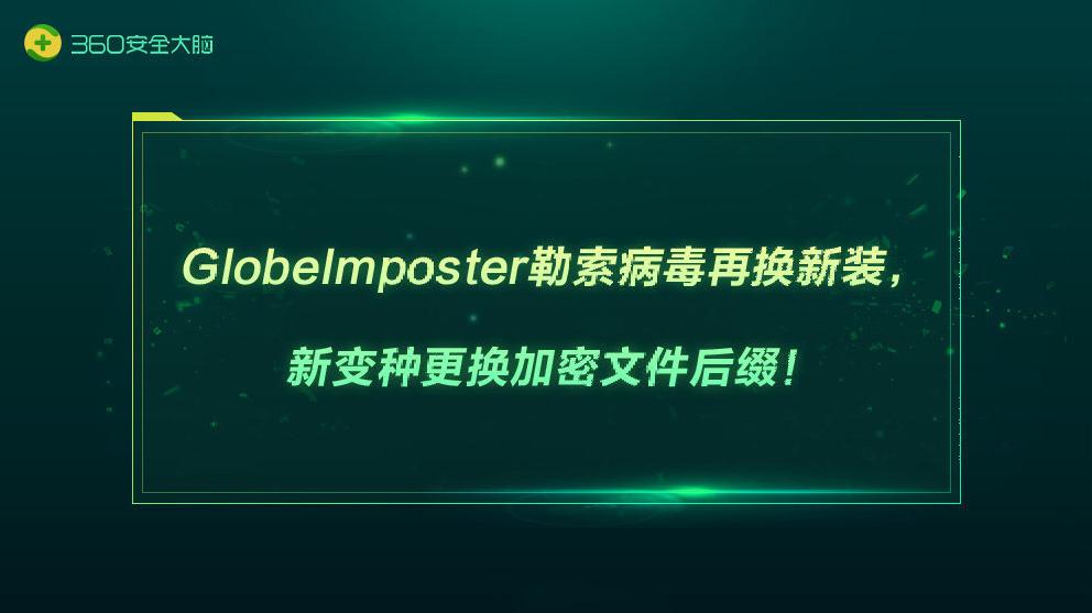 GlobeImposter勒索病毒再换新装,新变种更换加密文件后缀