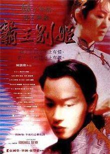霸王別姬(2013)