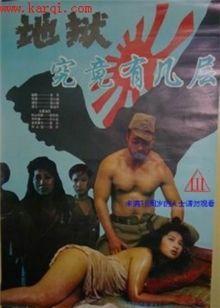 軍妓慰安婦(1995)