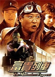 富贵列车(喜剧片)