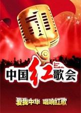 中国红歌会(综艺)