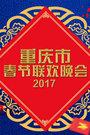 重慶市春節聯歡晚會 2017