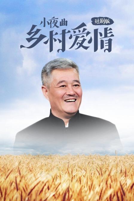乡村爱情小夜曲 短剧版