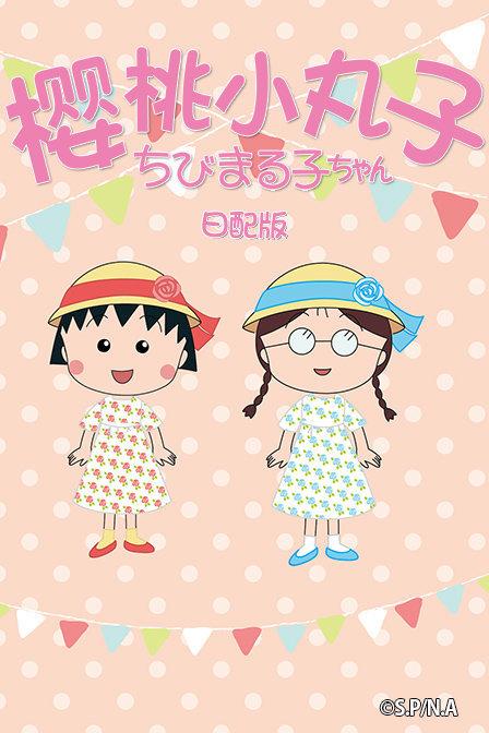 櫻桃小丸子第二季下日配版