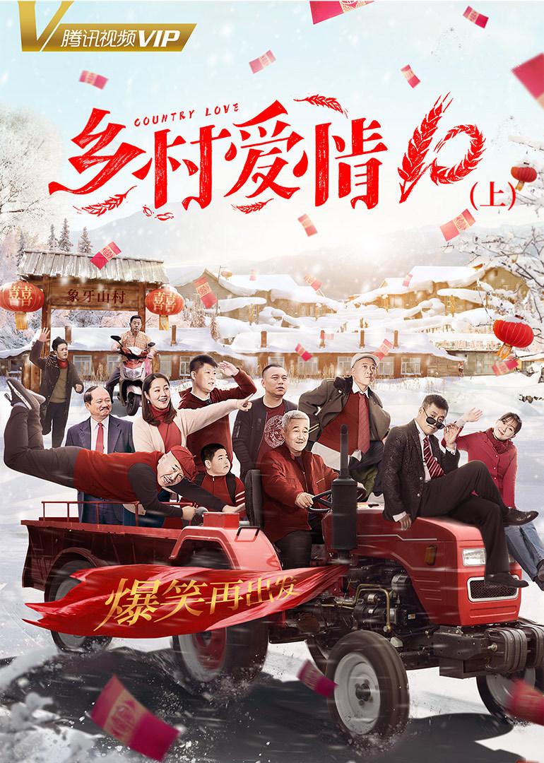 鄉村愛情10(上)