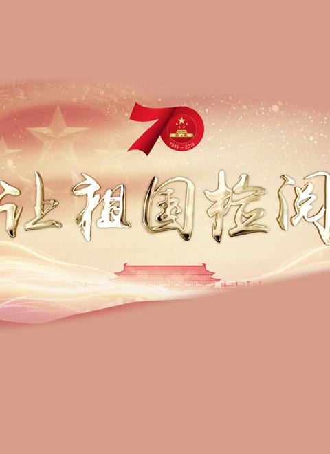 讓祖國檢閱——新中國歷史上的大閱兵