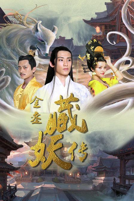 金鑾藏妖傳
