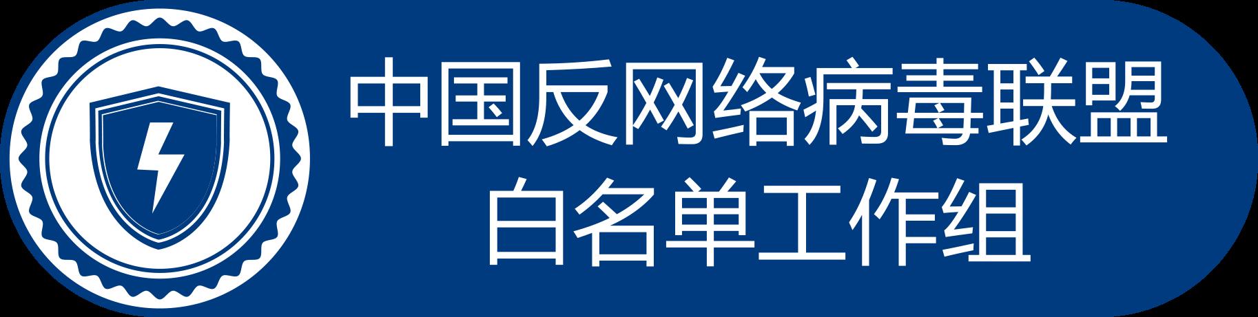 中国反网络病毒联盟白名单工作组