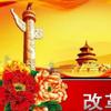 1989年-邓小平指出:搞四化搞改革开放关键是稳定