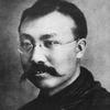 1889年-革命先驱李大钊诞辰