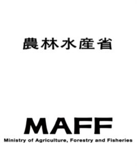 研究 農林 水産 所 政策 20 農林水産省農林水産政策研究所:令和2年度