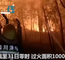 3·30西昌森林火灾