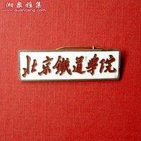北京铁道学院