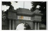 中国交通大学