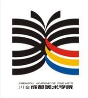 四川音乐学院成都美术学院