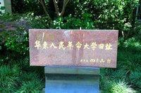华东人民革命大学