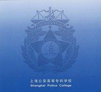 上海公安高等专科学校