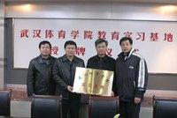 武汉教育学院