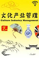 文化产业管理