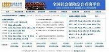 上海社保局12333_12333社保查询网_360百科