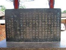 花牛村关于中央来信的石碑