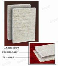 三维增强发泡水泥板