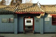 北京茅盾故居 - 中国城市旅