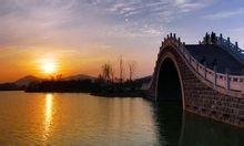 日落解忧桥