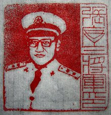 张序三将军肖像印