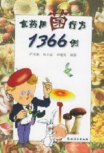 鲍鱼菇片_药用菌_360百科