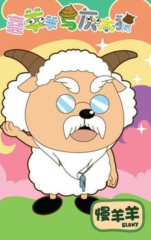 蹭暖族_喜羊羊与灰太狼之懒羊羊当大厨_360百科