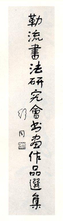 舒同为伍嘉陵题写'勒流书法研究会'贺词