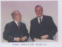 两位总裁的合影