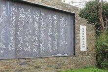 麋鹿本纪书法石刻