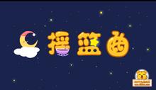 lullaby中文歌词_摇篮曲_360百科