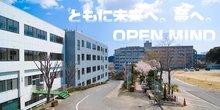 东日本国际大学