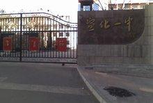 宣化县一中易卫东_张家口市_360百科