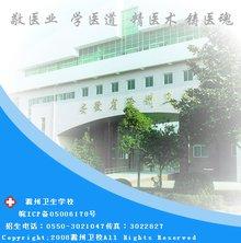 滁州卫校地址_安徽省滁州卫生学校_360百科