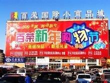 北京木樨园百荣_百荣世贸商城_360百科