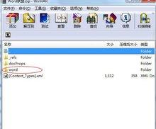 微软word2003官方_docx_360百科
