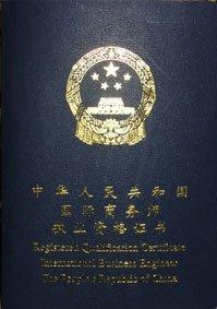 国际商务师证书样本内页