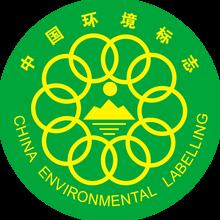 中国环境标志I型标志