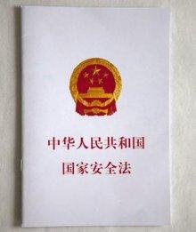 《中華人民共和國國家安全法》