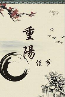 重阳节节日图片