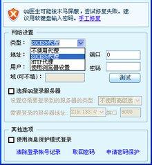 qq代理公布_上网行为管理路由器_360百科