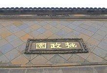 苏州古典园林拙政园高清组图